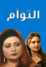 Al Tawaam