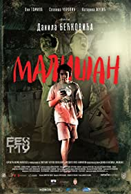 Malisan (2019)