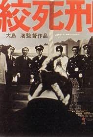 Kôshikei (1971) Poster - Movie Forum, Cast, Reviews