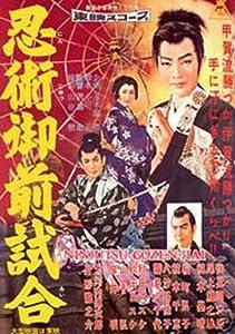 New movies hd quality free download Ninjutsu gozen-jiai [1280x800]