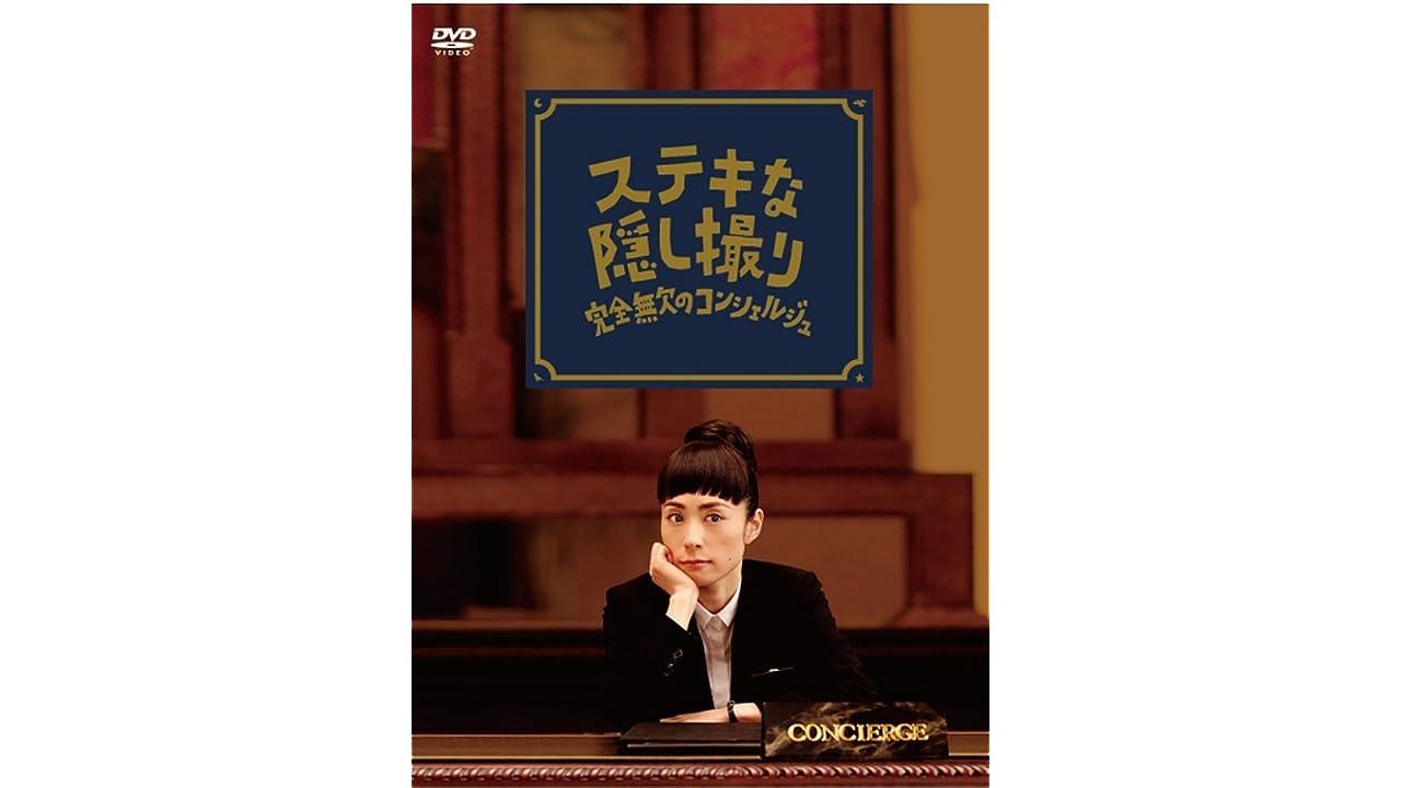 Sutekina kakushi dori -kanzen muketsu no concierge- Full Movie Watch Online
