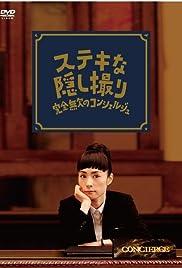 Sutekina kakushi dori -kanzen muketsu no concierge- Poster