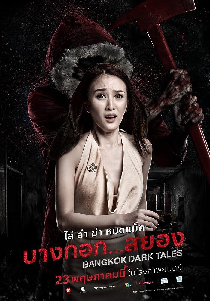 ดูหนังออนไลน์ BANGKOK DARK TALES บางกอก…สยอง