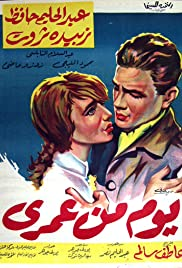 Yom min omri (1961) Poster - Movie Forum, Cast, Reviews