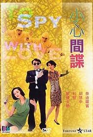 Sibelle Hu, Eric Kot, Teddy Robin Kwan, Jan Lamb, and Nina Li Chi in Xiao xin jian die (1990)