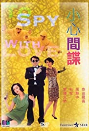 To Spy with Love! Poster