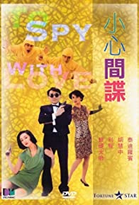 Primary photo for To Spy with Love!!