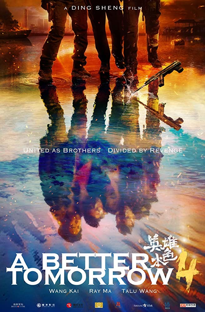 A Better Tomorrow 4(2018)