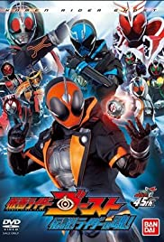 Kamen Rider Ghost: Legendary! Riders' Souls! Poster