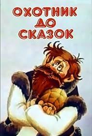 Okhotnik do skazok (1984)