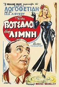 Ilia Livykou and Vasilis Logothetidis in Ena votsalo sti limni... (1952)