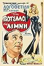 Ena votsalo sti limni... (1952) Poster