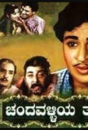 Chandavalliya Tota () film en francais gratuit