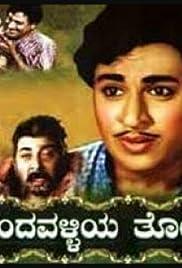 Chandavalliya Tota Poster
