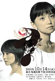 Sayonara watashi (2014)