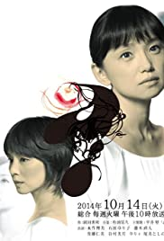 Sayonara watashi Poster