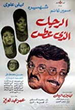 AL Ragol Alazi Atass