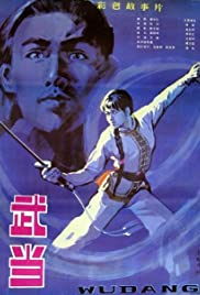 The Undaunted Wudang (1985) with English Subtitles on DVD on DVD
