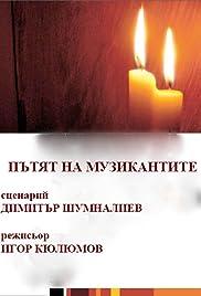 Patyat na muzikantite Poster