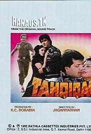 Tahqiqaat (1993) film en francais gratuit