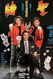Do sing(1990) Poster - Movie Forum, Cast, Reviews