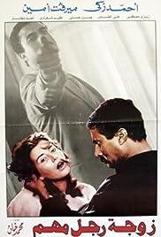 Zawgat Ragoul Mohem Poster