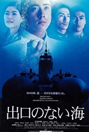 Sea Without Exit Poster