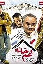 Hamkhaneh