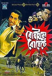 Bombaiyer Bombete Poster