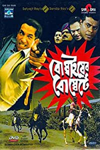 Best site to download bluray movies Bombaiyer Bombete by Sandip Ray [720x1280]