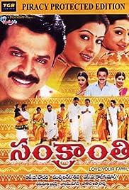 Sankranthi Poster