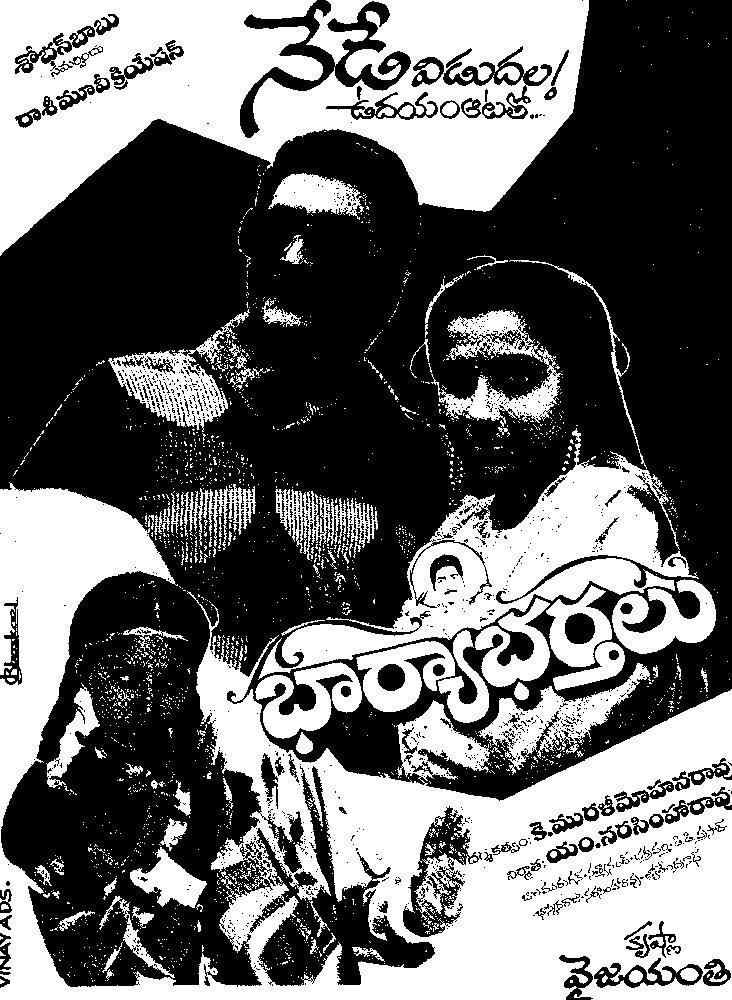 Bharya Bartulu ((1988))