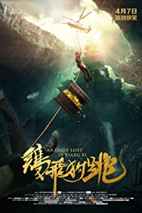 A Idiot Lost in Xiangxi full movie in hindi 1080p download