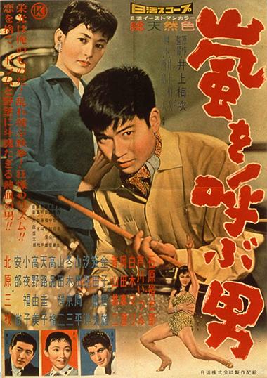 Arashi o yobu otoko (1957)