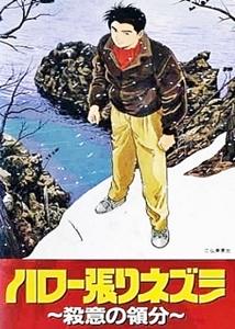 Dvd movies subtitles free download Haro-bari nezumi fairu 170 satsui no ryobun by [Mpeg]