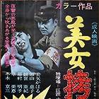 Bijo gômon (1967)