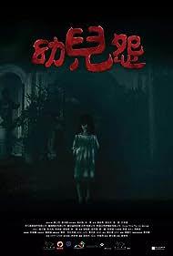 You er yuan (2018)