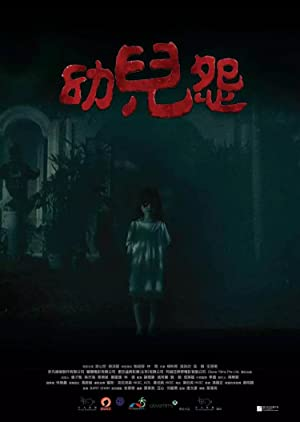 The Cursed (2018)