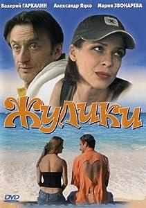 Watch free movie websites Zhuliki by none [480p]