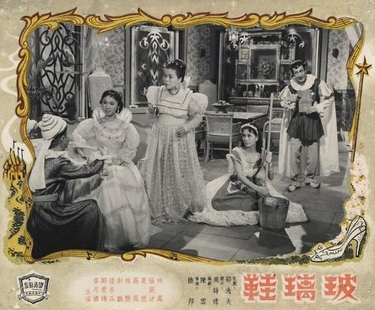 Bo li xie (1959)