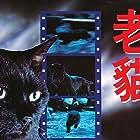 Lo mau (1992)