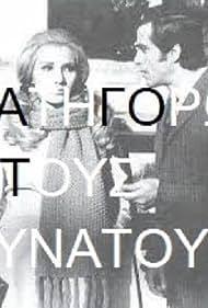 Katigoro tous dynatous (1970)