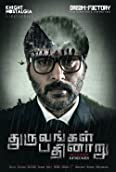 Dhuruvangal Pathinaaru (2016)