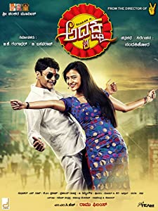 Watch online comedy movies hollywood Adhyaksha by Guruprasad [Ultra]
