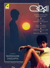 Buddhadev Dasgupta (screenplay) Phera Movie