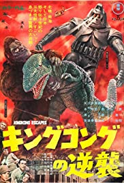 King Kong Escapes Poster