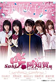 Saki Achiga-hen episode of side-A (2017)