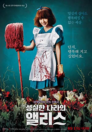 Alice-in-Earnestland-2015-KOREAN-1080p-WEBRip-x265-VXT