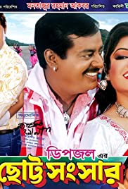 Chotto Sangsar Poster