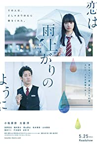 Primary photo for After the Rain